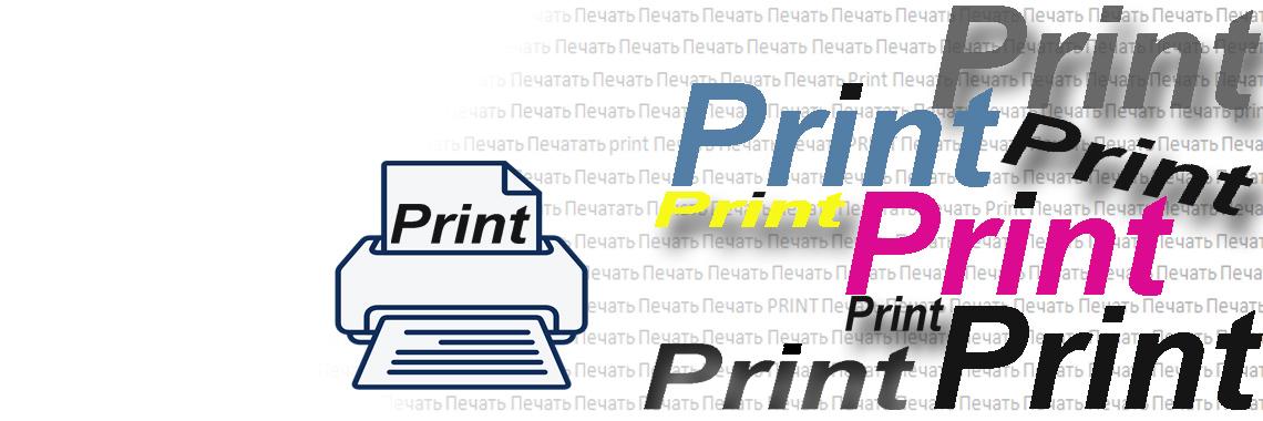 Новые технологии печати